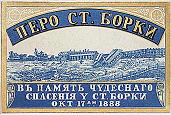 007 Borki Box