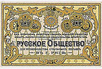 010 Riga Box2
