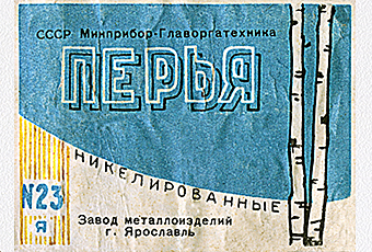 012 Yaroslavl 23