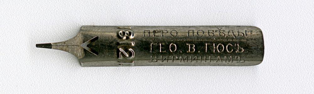 ГЕО. В. ГЮСЪ БИРМИНГАМЪ ПЕРО ПОБЕДЫ 1812г,