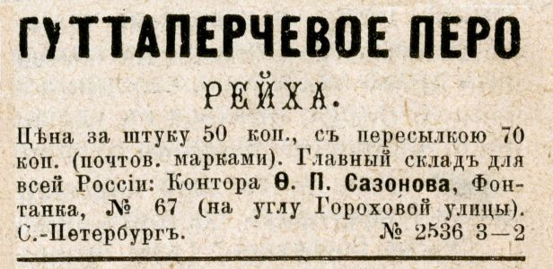 Реклама 1883 50х25