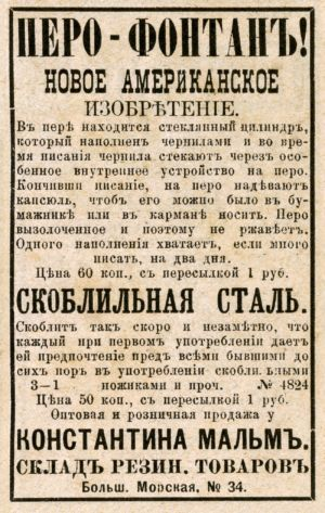 Реклама 1890 40х80