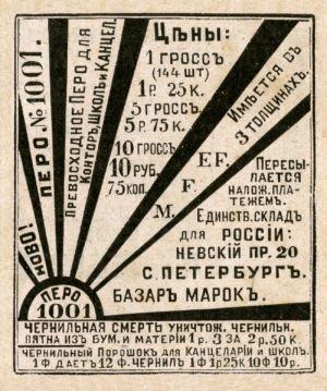 Реклама 1892