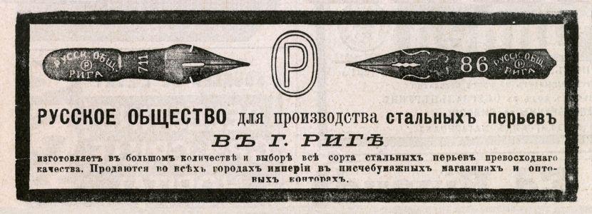 Реклама Русское общество Рига 1896 120х45