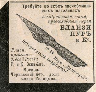 Реклама Бланзи Пур 1896 45х45