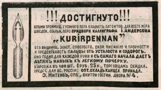 Реклама Родина 1901 90х60