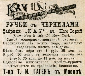 Реклама 1902 фабрика КАУ 50х45