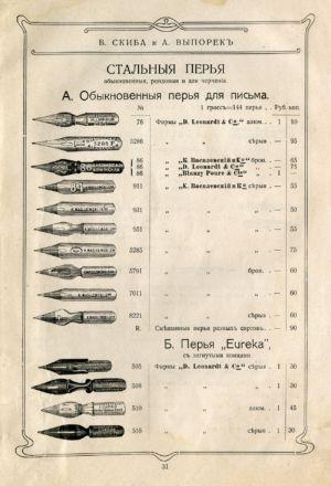 Реклама 1909 Скиба