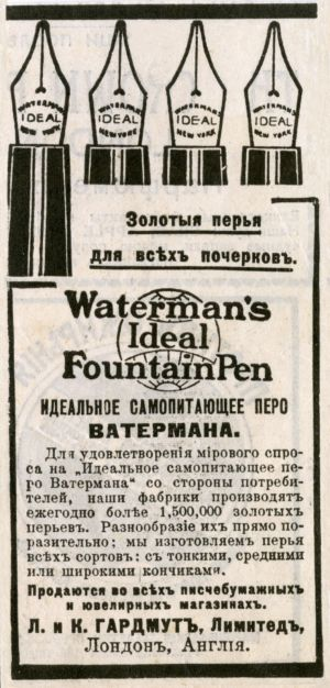 Реклама 1913
