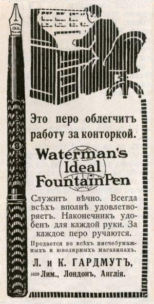 Реклама 1913 50х100