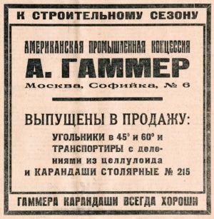 Реклама ГАММЕР Правда 1928