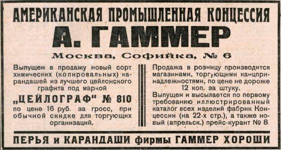 Реклама Правда 1928 026