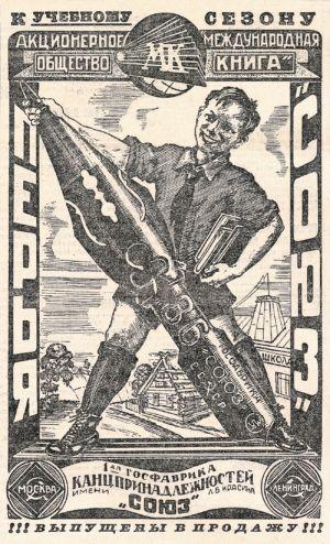 Реклама 1928 Правда 15 мая 230х140 Союз