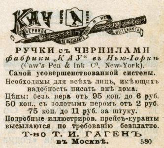 Реклама фабрика КАУ 50х45