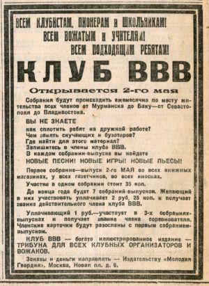 Реклама Правда 8 апреля 1928