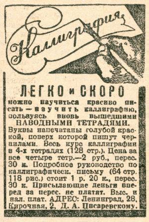 Реклама Правда 8 апреля 1928027