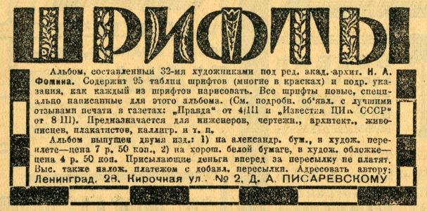 Газета Правда, 8 апреля 1928, 95х45