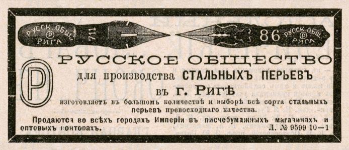 Реклама Русское общество Рига 95х40