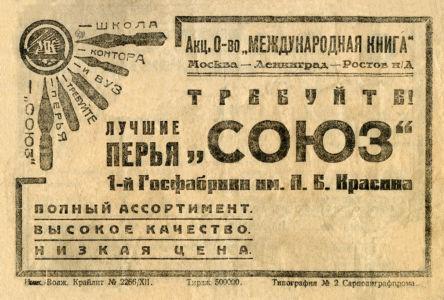 """Реклама перьев """"Союз"""", 160х110"""