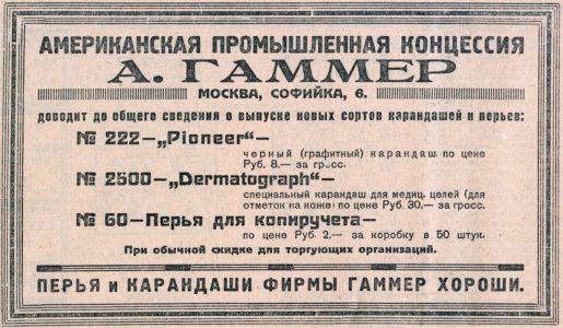 Реклама ГАММЕР Правда 1928 195х115
