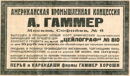 Газета Правда, 1 мая 1928, 195х115