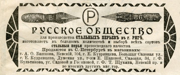 Реклама Биржевые ведомости 2 янв 1898 130х80