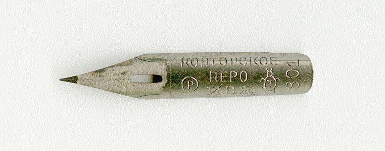КОНТОРСКОЕ ПЕРО И.В.Ж 801 жук