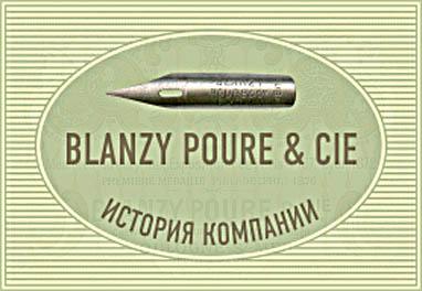 Blanzy_Knopka