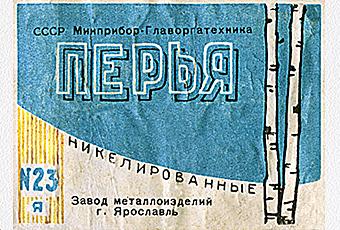 Yaroslavl Box